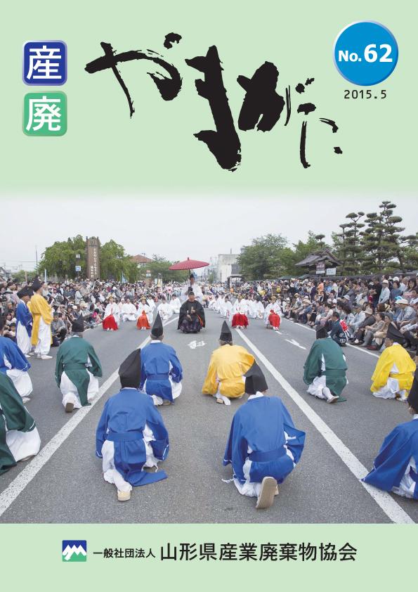 sanpaiyamagata_thum53.jpg