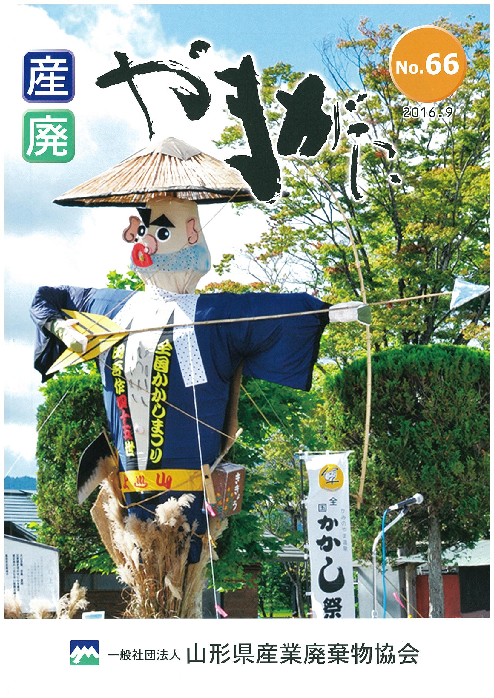 sanpaiyamagata_thum65.jpg