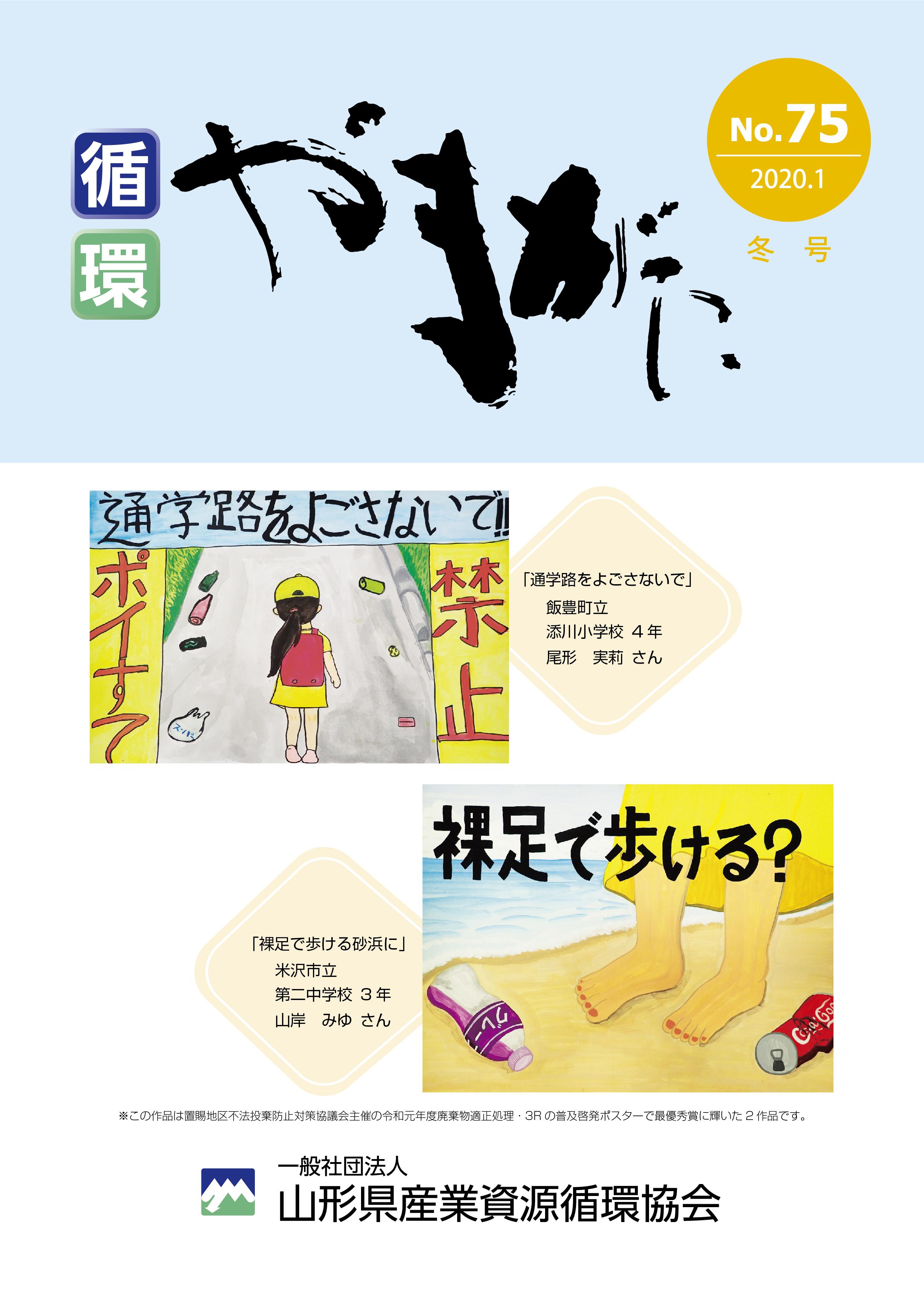 sanpaiyamagata_thum72.jpg
