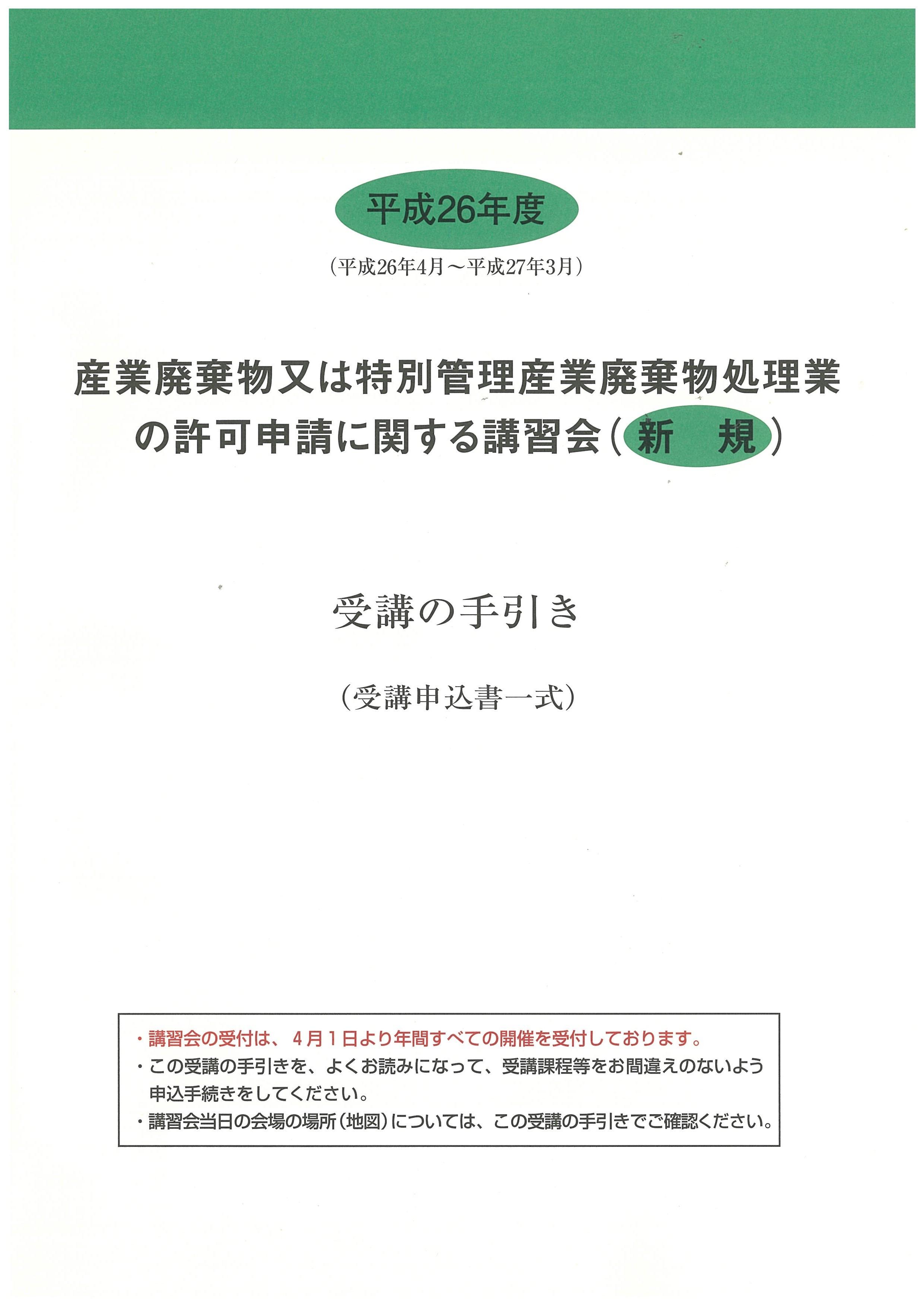 廃棄 管理 物 管理 責任 産業 者 特別